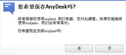 anydesk_160413_08_01