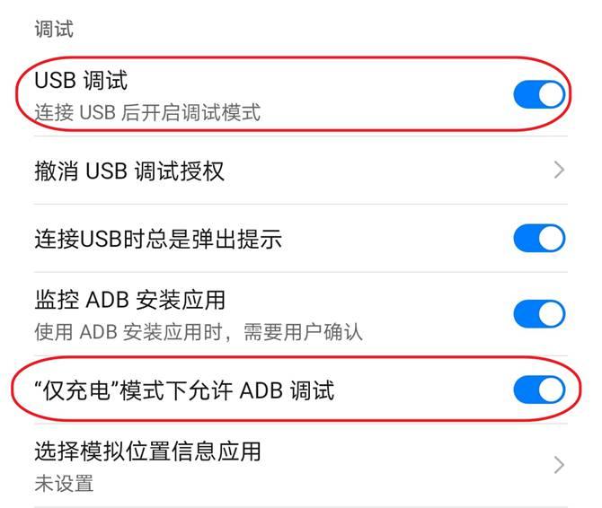 USB调试 ADB调试